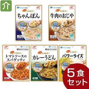 もっとエネルギー 5種セット(5種類各1個) [やわらか食/介護食品/レトルト]