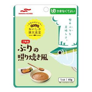 おいしさ満点食堂 ぶりの照り焼き風 65g [やわらか食/介護食品/レトルト]