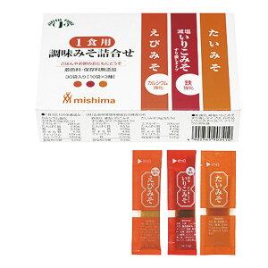 減塩みそ 減塩味噌 1食用調味みそ詰合せ 3種類×10袋×20【送料無料】 [腎臓病食/低たんぱく食品/たんぱく調整]