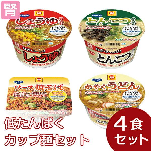 低たんぱくカップ麺セット(4種類各2個)日清 レナケアー [腎臓病食/低たんぱく食品/たんぱく調整]