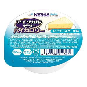 アイソカルゼリーハイカロリーレアチーズケーキ風味 66g×24
