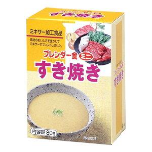 介護食 ブレンダー食ミニ すき焼き 80g×5袋 [やわらか食/介護食品/レトルト]