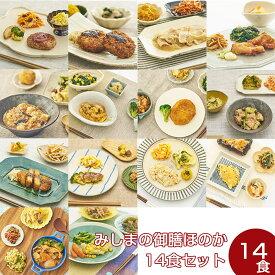 【冷凍】みしまの御膳ほのか 14食セット まとめ買い 1週間 低たんぱく 弁当[腎臓病食/低たんぱく食品/たんぱく調整/塩分調整]