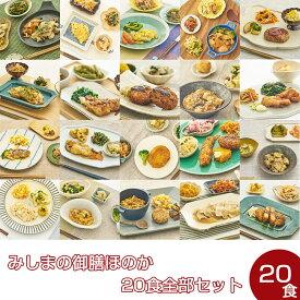 【冷凍】みしまの御膳ほのか 20食全部セット まとめ買い 1週間 低たんぱく 弁当[腎臓病食/低たんぱく食品/たんぱく調整/塩分調整]