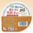 介護食 高カロリー おいしくサポートゼリー コーヒー 63g 区分3