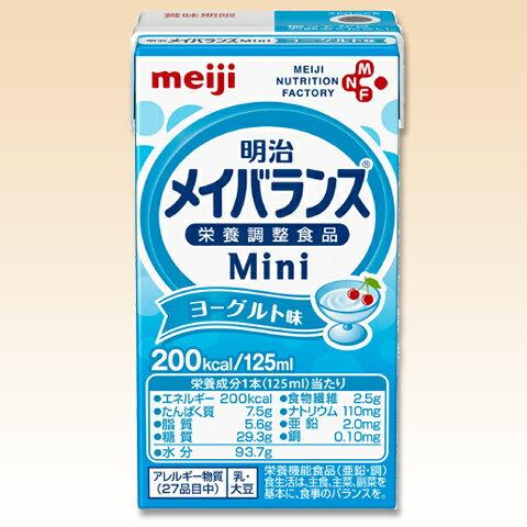 明治 メイバランスMini ヨーグルト味 125ml×24本 (メイバランスミニ)【3ケースご注文で送料無料】