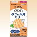 介護食 高カロリー キューピー ワンステップミール みかん風味ゼリー 135g