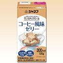 介護食 高カロリー キューピー ワンステップミール コーヒー風味ゼリー 135g