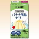 介護食 高カロリー キューピー ワンステップミール バナナ風味ゼリー 135g
