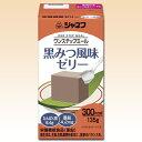 介護食 高カロリー キューピー ワンステップミール 黒みつ風味ゼリー 135g