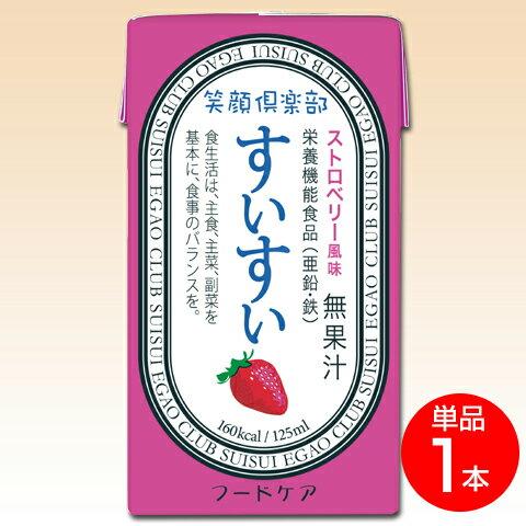 笑顔倶楽部すいすい ストロベリー風味 125ml (単品)【高カロリー飲料】
