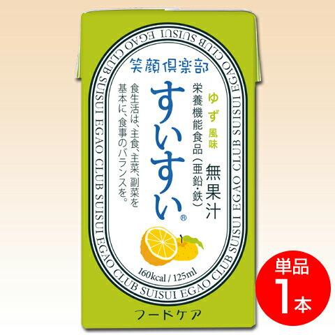 笑顔倶楽部すいすい ゆず風味 125ml (単品)【高カロリー飲料】