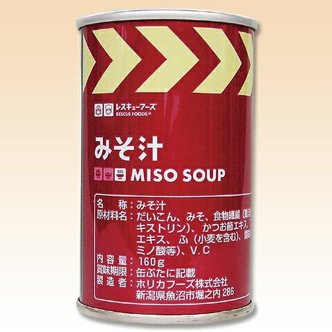 非常食 レスキューフーズ みそ汁 160g×24缶