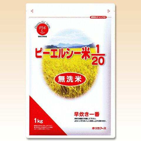 低たんぱく米 ピーエルシー米 1/20 1kg [腎臓病食/低たんぱく食品/たんぱく調整]