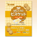 MCT入りビスケット バター味 2枚×12袋 [腎臓病食/低たんぱく食品/たんぱく調整]
