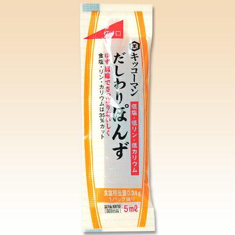 【減塩】キッコーマン だしわりぽんず 5ml×100 使い切り ミニパック