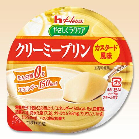 やさしくラクケア クリーミープリン カスタード風味 63g [腎臓病食/低たんぱく食品/高カロリー]
