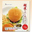 越後のバーガーパン 80g×20袋 [腎臓病食/低たんぱく食品/たんぱく調整]