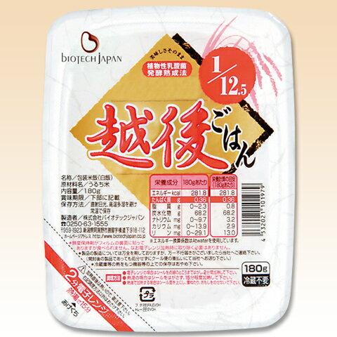 低たんぱく ごはん パックタイプ たんぱく質 1/12.5 越後ごはんタイプ 180g×20個 [低たんぱく食品]