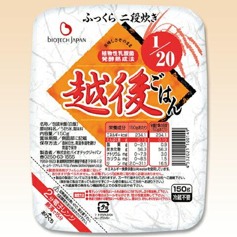 低たんぱく ごはん パックタイプ たんぱく質 1/20 越後ごはんタイプ 150g×20個 [低たんぱく食品]