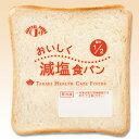【冷凍】おいしく減塩食パン 65g×24枚