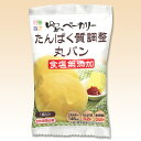 ゆめベーカリーたんぱく質調整丸パン (50g×20袋) [腎臓病食/低たんぱく食品/たんぱく調整]