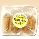 ジンゾウ先生の片浦レモンクッキー 10g×7枚