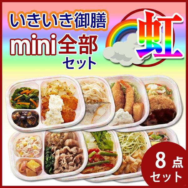 【冷凍】いきいき御膳 mini全部セット 虹(8個入) [腎臓病食/低たんぱく食品/たんぱく調整]