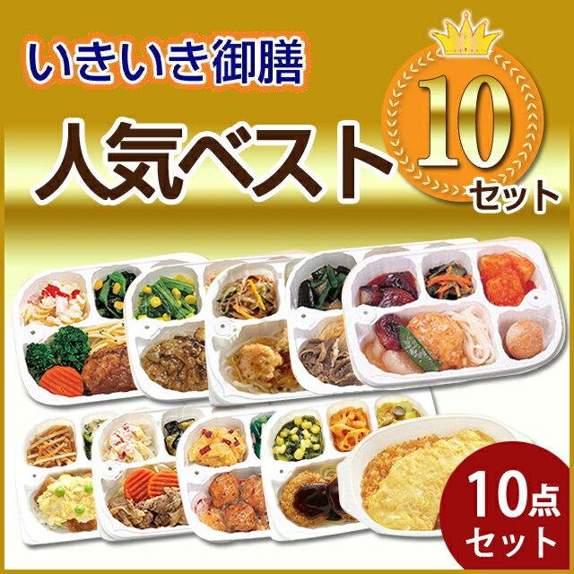 【冷凍】いきいき御膳 人気ベスト10セット(10個入) [腎臓病食/低たんぱく食品/たんぱく調整]