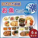 【冷凍】いきいき御膳 お魚セット 潮(6個入) [腎臓病食/低たんぱく食品/たんぱく調整]