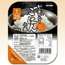 低たんぱく ごはん パックタイプ ピーエルシーごはん小盛 1/25 140g×20食 [低たんぱく食品]