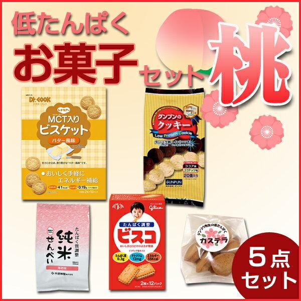 低たんぱくお菓子セット 桃(5点セット)お中元 贈り物 プレゼント