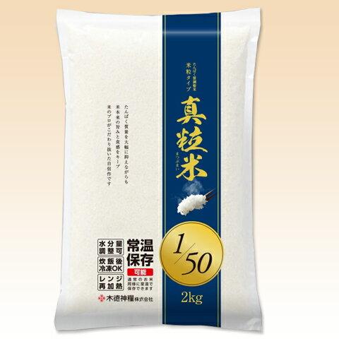 低たんぱく米 低たんぱく ごはん たんぱく質調整米 真粒米 1/50 2kg [低たんぱく食品]