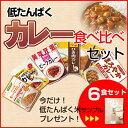 低たんぱく カレー食べ比べセット(サンプル付き)(6個入り)[腎臓病食/低たんぱく食品/低たんぱく おかず]