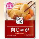 ゆめレトルト 肉じゃが 130g [腎臓病食/低たんぱく食品/低たんぱく おかず]