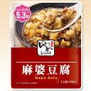 ゆめレトルト 麻婆豆腐 135g [腎臓病食/低たんぱく食品/低たんぱく おかず]