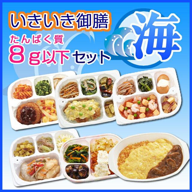【冷凍】いきいき御膳 たんぱく質8g以下セット 海(6個入) [腎臓病食/低たんぱく食品/たんぱく調整]