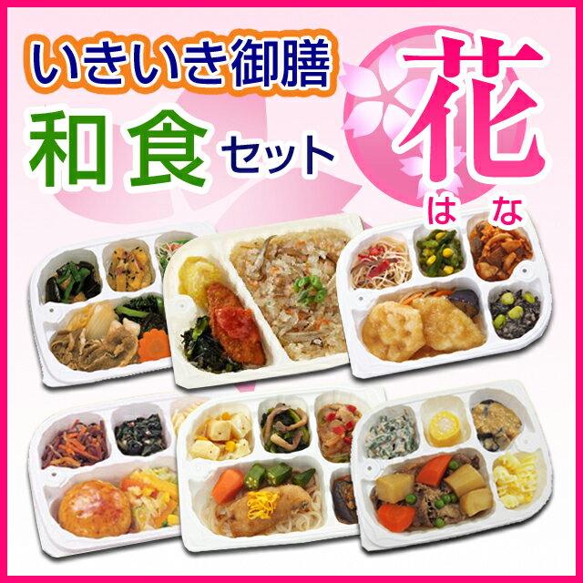 【冷凍】いきいき御膳 和風セット 花(6個入) [腎臓病食/低たんぱく食品/たんぱく調整]