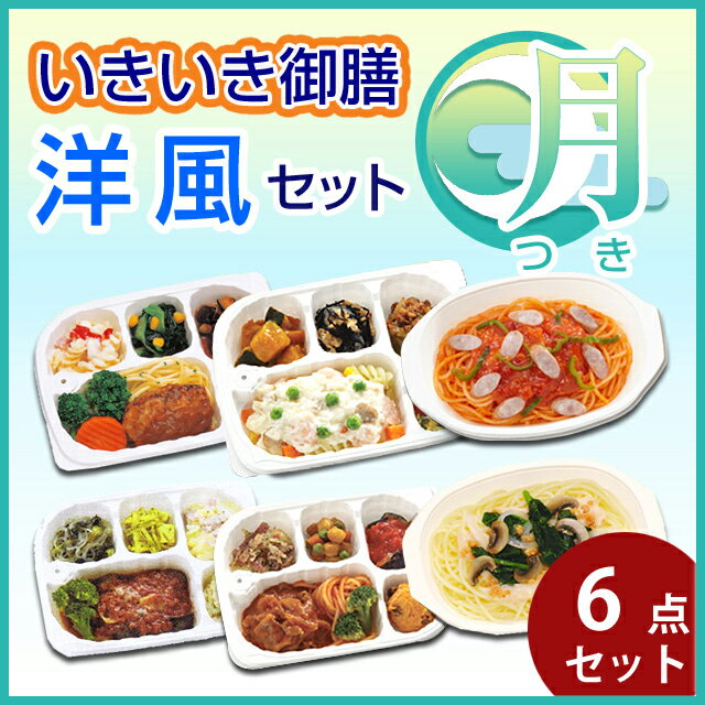 【冷凍】いきいき御膳 洋風セット 月(6個入) [腎臓病食/低たんぱく食品/たんぱく調整]