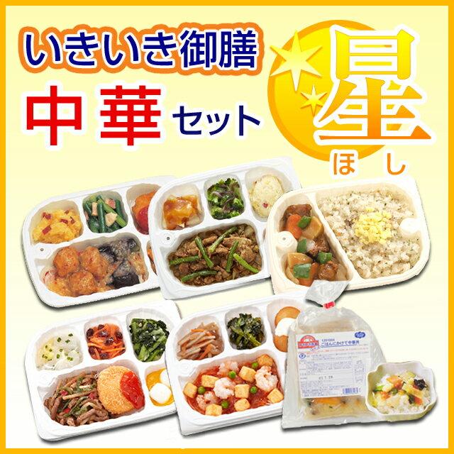 【冷凍】いきいき御膳 中華セット 星(6個入) [腎臓病食/低たんぱく食品/たんぱく調整]