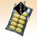 【冷凍介護食】やわらかたまご寿司 10個 [やわらか食/介護食品]