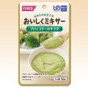 介護食 おいしくミキサー 区分4 ブロッコリーのサラダ 50g [やわらか食/介護食品/レトルト]