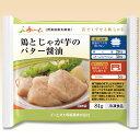 介護食 【冷凍】摂食回復支援食 あいーと 鶏とじゃが芋のバター醤油 80g [やわらか食/介護食品]