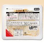 【冷凍介護食】らくらく食パン(プレーン)