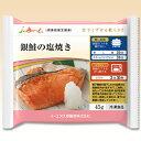 介護食 【冷凍】摂食回復支援食 あいーと 銀鮭の塩焼き 45g [やわらか食/介護食品]