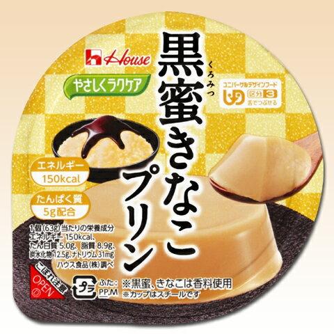 介護食 やさしくラクケア 区分3 黒蜜きなこプリン 63g [高カロリー]【UDF区分3】