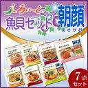 介護食 【冷凍】摂食回復支援食 あいーと 魚貝セット 朝顔(7個入) [やわらか食/介護食品]