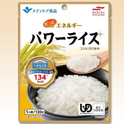 介護食 メディケア食品 区分3 もっとエネルギー パワーライス 120g [やわらか食/介護食品/レトルト]