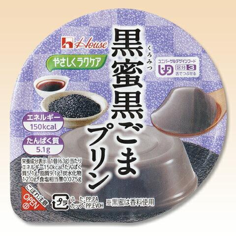 介護食 やさしくラクケア 区分3 黒蜜黒ごまプリン 63g [高カロリー]【UDF区分3】