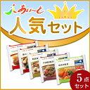 介護食 【冷凍】摂食回復支援食 あいーと 人気セット(5個入) [やわらか食/介護食品]